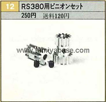 Tamiya PINION GEAR SET FOR RS-380 MOTOR 50012
