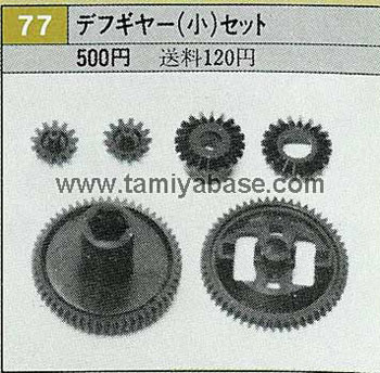 Tamiya DIFFERENTIAL GEAR (SMALL) SET 50077