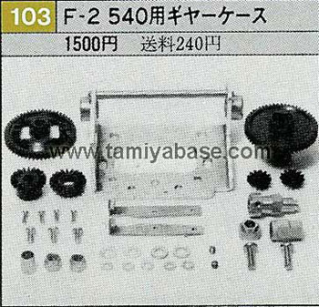 Tamiya F-2 GEAR CASE FOR RS-540 MOTOR 50103