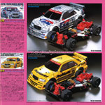 Tamiya guide book 1997_2 img 12