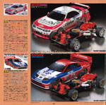 Tamiya guide book 1997_2 img 13