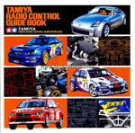 Tamiya Guide Book 2002 front page